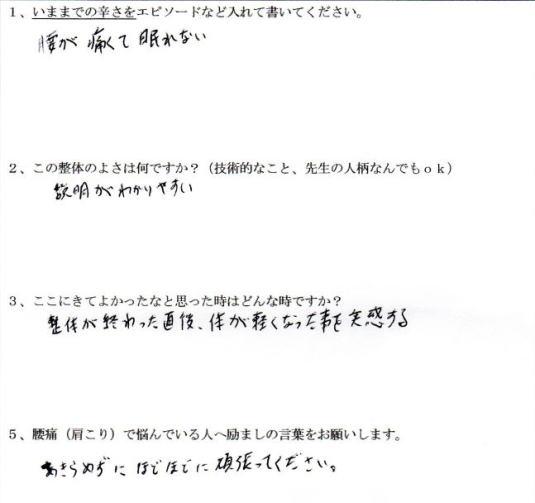 さいたま市岩槻区在住 お客様の声:No.468