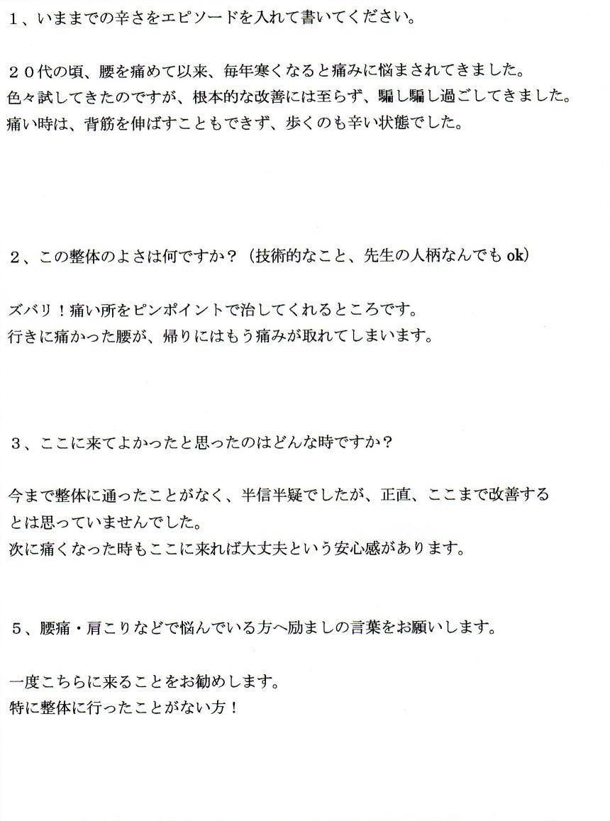 神奈川県横須賀市在住 お客様の声:No.2004